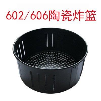 科帥 AF602  AF606 陶瓷炸籃