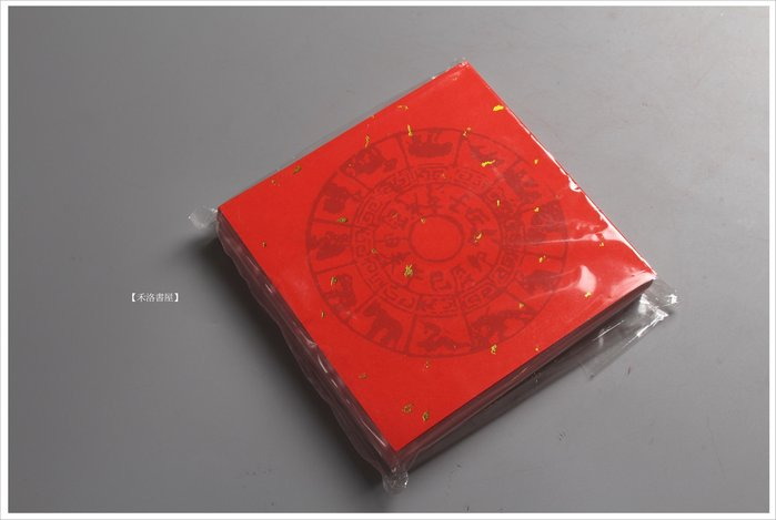 【禾洛書屋】春聯紙-抗UV灑金瓦當單字〈12生肖款〉(模造紙)(15cm×15cm)10對20張