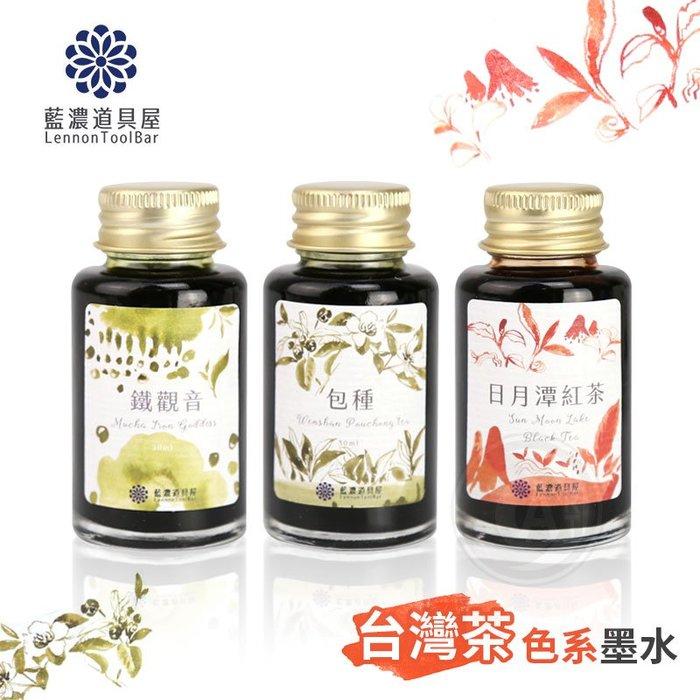 『ART小舖』Lennon Tool Bar 臺灣 藍濃道具屋 鋼筆墨水 台灣茶色系 30ml 單瓶