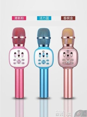 【星居客】 麥克風好牧人K8兒童話筒手機全民K歌無線藍芽麥克風唱歌玩具S932