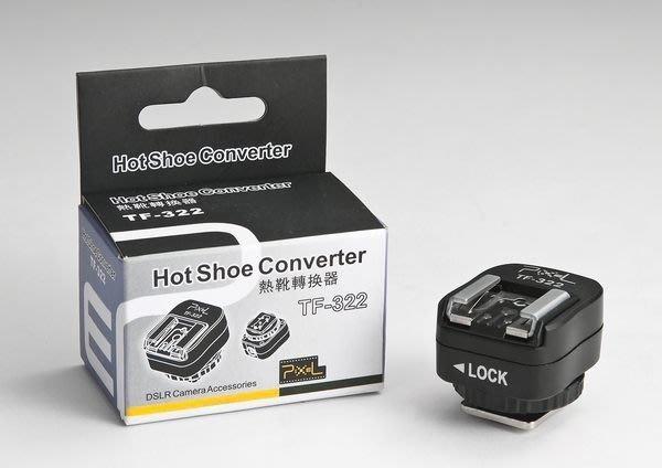 呈現攝影-品色 TF-322 熱靴轉換器 尼康NIKON專用 支持尼康閃燈的iTTL 有現貨