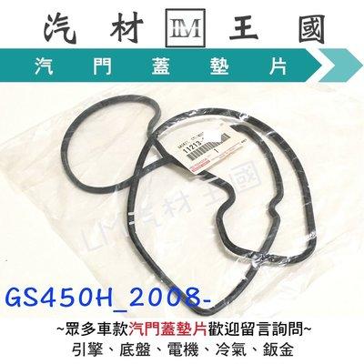 【LM汽材王國】汽門蓋墊片 GS450H 2008-2011年 正廠 原廠 汽門室墊片 搖臂室蓋墊片 LEXUS