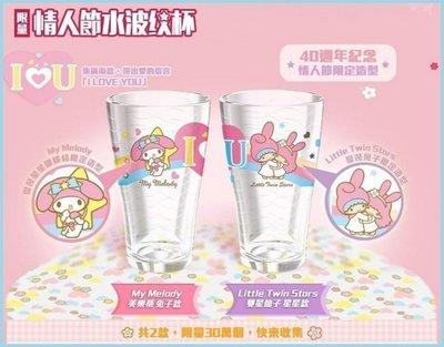 7-11 【Melody&雙子-星情人節水波紋杯】
