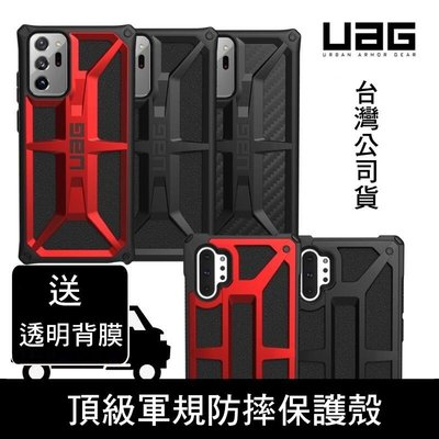 --庫米--UAG Note20 Ultra 美國 頂級軍規防摔保護殼 防摔殼 保護套 保護殼