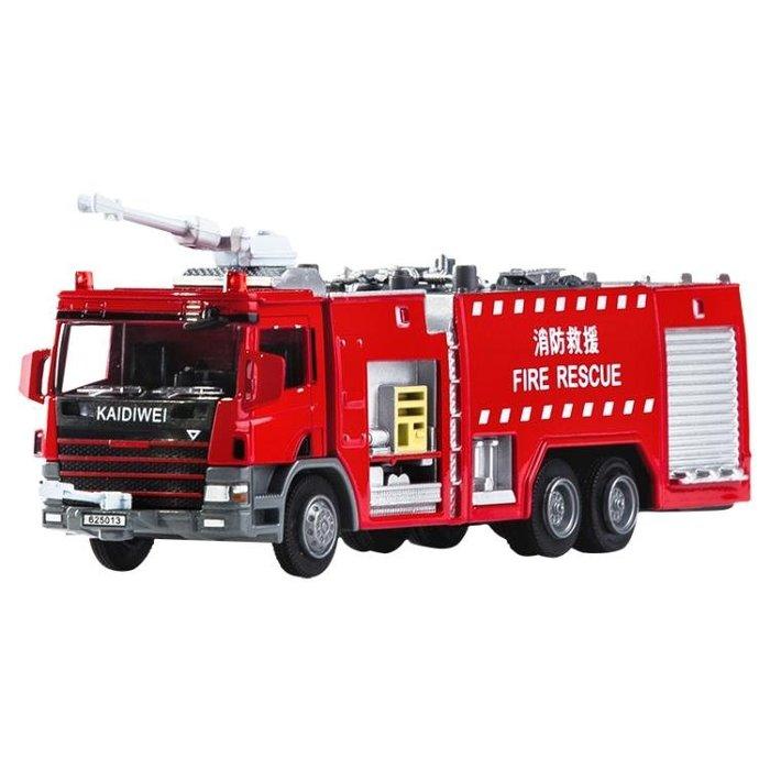 凱迪威兒童合金仿真消防車玩具模型套裝云梯消防車119消防車玩具 【全館免運】