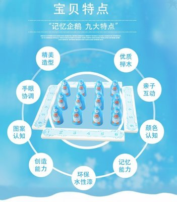 【晴晴百寶盒】木製可愛企鵝記憶遊戲 寶貝玩具 益智遊戲 記憶訓練 親子互動  生日禮物 平價促銷 P102