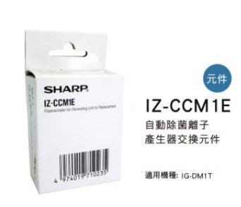 SHARP 夏普自動除菌離子產生器交換元件 IZ-CCM1E 適用機種型號:IG-DM1T 公司貨附發票