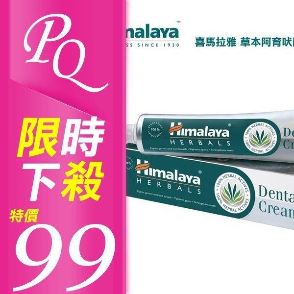 印度Himalaya喜馬拉雅草本阿育吠陀牙膏Dental Cream 200g【V492657】PQ 美妝