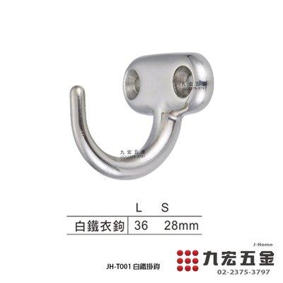 (含稅價)九宏五金 JH-T001 白鐵掛鉤