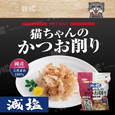 【現貨*附發票】日本 PET EAT 元氣王減鹽鰹魚薄片40g 柴魚片 日本原產 低鹽貓零食