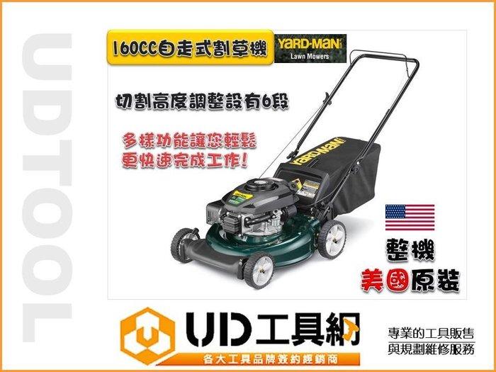 @UD工具網@整機美國原裝HONDA Yard Man 160cc 自走式割草機 除草機 實用的工具將節省您的時間和精力