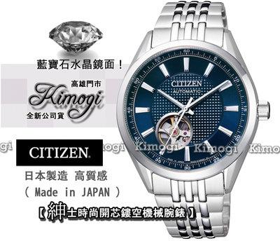 NH9110-81L 公司貨真品CITIZEN星辰錶【周年慶優惠】高質感 日本製造 藍寶石水晶鏡面 鏤空機械