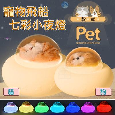 【富樂屋】療癒系↗寵物飛船七彩小夜燈(1入組)