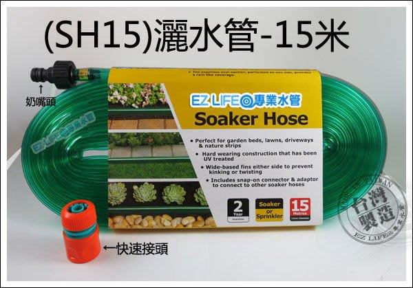 【EZ LIFE@專業水管】 (SH15)灑水管15米,用於澆花灌溉,可讓花園菜園快速達到濕潤(另有7.5M)