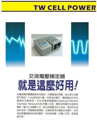 (CELL AVR)台灣製造 1100VA 穩壓器 濾雜訊 突波雷擊保護 AVR  可設電壓115V 100V 110V