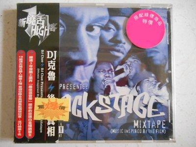 DJ Clue? - Backstage: A Hard Knock Life