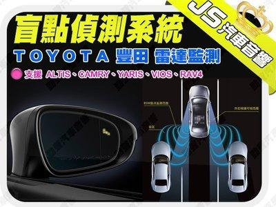 勁聲影音科技 TOYOTA 豐田 RAV4 盲點偵測系統 無損升級 左右後方盲區監控 行車輔助