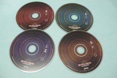 紫色小館75-11----幽城換劍錄{1.2.3.4]  風色幻想  風色幻想4  風色幻想5
