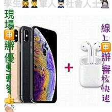 線上分期 Apple iPhone Xs (256G) + AirPods藍芽耳機 免頭款 0元 輕鬆繳款 快速過件