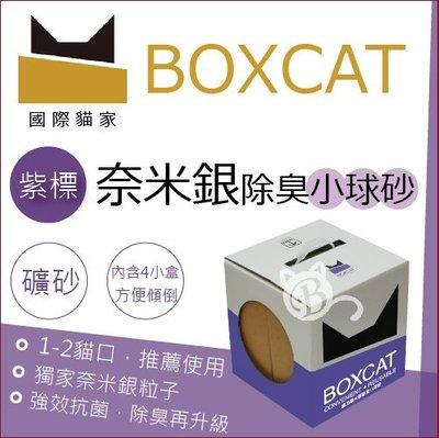 『單盒』BOXCAT國際貓家【紫標/威力奈米銀除臭小球砂/12L】