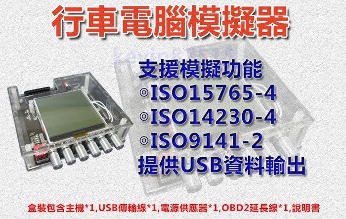 行車電腦模擬器 OBD2 ECU SIMULATOR 中英文版 提供配套軟體可變更預設數據