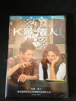 (全新未拆封)K歌情人 Music And Lyrics DVD(得利公司貨)