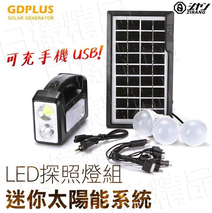 《日樣》迷你太陽能系統 LED探照燈組 行動電源 DC 太陽能板 手電筒 探照燈 露營燈 USB 充電 太陽能發電系統