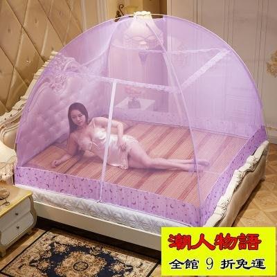 免安裝蒙古包蚊帳1.5m床1.8m雙人家用加密加厚1.2米單人學生宿舍【潮人物語】