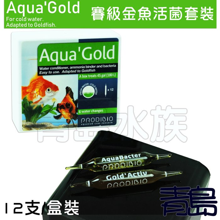 Y。。。青島水族。。。F-160法國BIO----Aqua'Gold賽級金魚活菌套裝 硝化菌 水質穩定劑==12支/盒裝