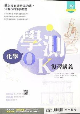 【JC書局】南一高中 110年 學測OK 複習講義 化學