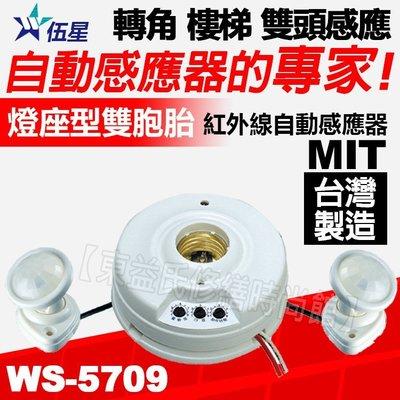 附發票 伍星 WS-5709 雙胞胎燈座型分離式紅外線自動感應器 附延遲功能 台灣製 【東益氏】另售來客報知器