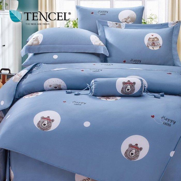 天絲床包四件式 100%頂級天絲 加大雙人6x6.2尺 鋪棉兩用被床包組 附正天絲吊卡 艾尼熊藍【芃云生活館】
