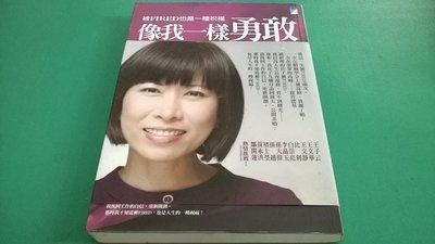 大熊舊書坊-像我一樣勇敢 被FIRED也是一種祝福 吳美君 寶瓶文化,ISBN:97898667-5*20