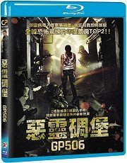 <<影音風暴>>(藍光電影1511)惡靈碉堡  藍光 BD  全121分鐘(下標即賣)48