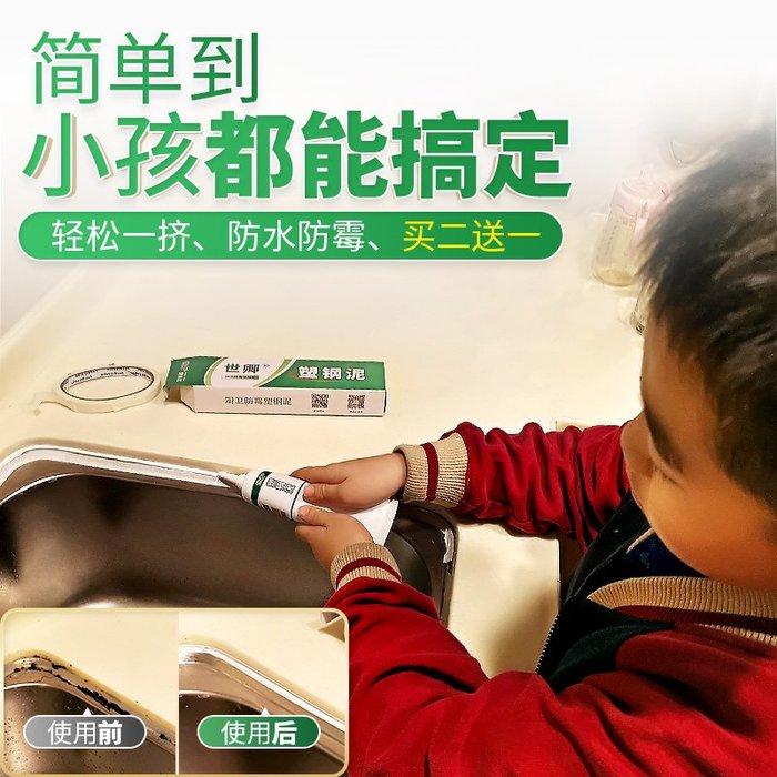 SX千貨鋪-家用玻璃膠馬桶防水防霉修補衛生間廚房瓷磚填縫浴室白色密封膠