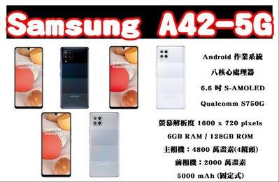直購 板橋門市 SAMSUNG 三星  A42 6G/128G 空機特價 7890元