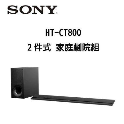 Sony 索尼 HT-CT800 2件式 Soundbar 家庭劇院組 公司貨