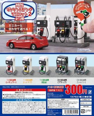 現貨 日本正版  j.dream 迷你加油機模型2彈 微縮擺件 扭蛋