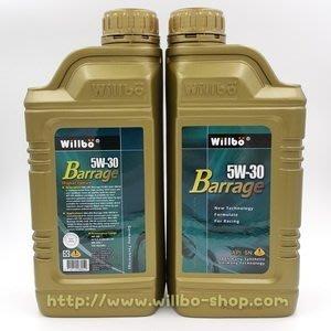 ╞微波機油╡WILLBO Barrage 5W30 SN 酯類節能之星全合成機油 團購買4送1箱下標區
