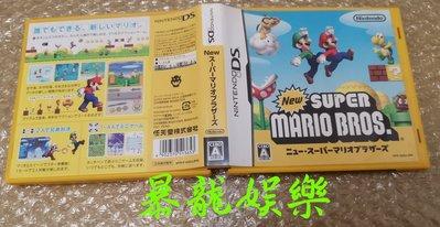 二手美品~純日版~NDS 新 超級 瑪利兄弟 瑪利歐 3DS 可以玩.盒書完整
