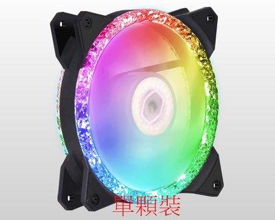 光華CUMA散熱精品*Coolermaster MasterFan MF120 PRISMATIC 晶彩扇 單顆裝~現貨