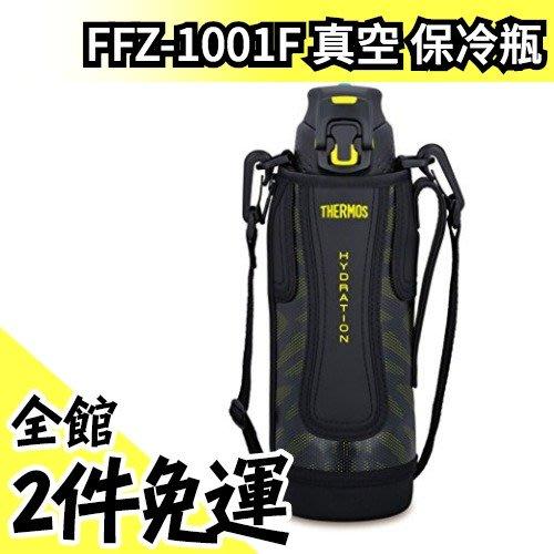 【黑色 1000ml】日本 Thermos 膳魔師 不銹鋼 真空保冷瓶 FFZ-1001F 運動水壺【水貨碼頭】