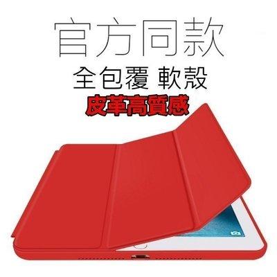 smart case 原廠型 皮套 保護套 ipad pro 9.7 10.5 Air 3 mini 4 2018年