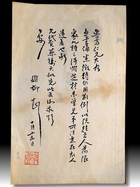 【 金王記拍寶網 】S1201  中國近代名家 謝稚柳款 書法書信印刷稿一張 罕見 稀少