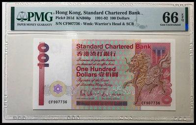 古玩紙幣古錢幣~評級PMG66分 香港2192年渣打銀行100元 早期紙幣 長棍