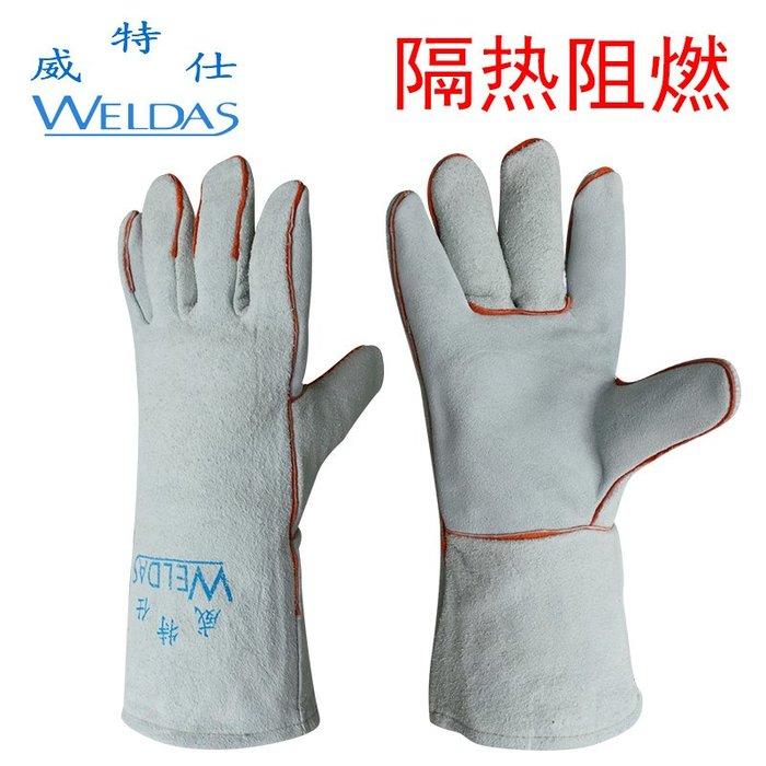 奇奇店-2雙 威特仕電焊手套 牛皮 耐高溫隔熱防燙阻燃焊工氣焊防護手套(規格不同價格不同)