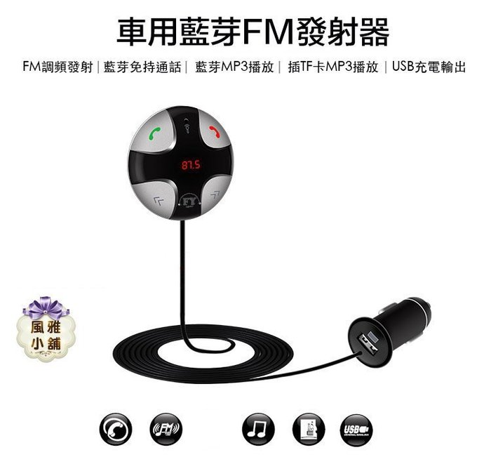 【風雅小舖】台灣品牌 FY-FM29B 車用藍芽FM發射器 車用MP3播放器 車用藍芽免持 藍牙 車充 推薦款