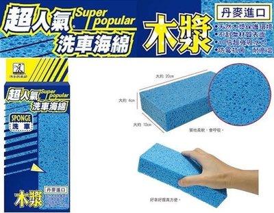 權世界@汽車用品 洗車俱樂部~超人氣 木漿洗車海綿 100%天然木漿纖維製成 產生高泡沫 J1001 不挑色隨機出貨