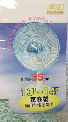 【八八八】e網購~【10吋-14吋電風扇防護網家庭號W222 】093409電風扇防塵套 桌扇 立扇 工葉扇 循環扇
