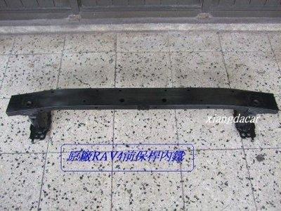 [重陽]豐田RAV4 2008-16年原廠2手前保桿內鐵[便宜賣~]鋼鐵材質/原價3400拋售1000